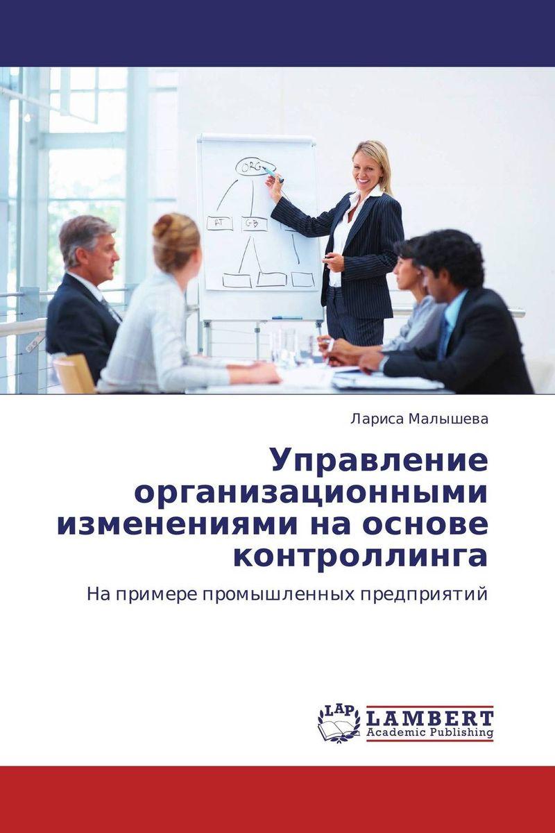 Управление организационными изменениями на основе контроллинга  е а оркина управление изменениями