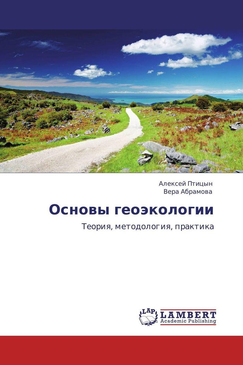 Основы геоэкологии основы геоэкологии учебник 2 е изд стер