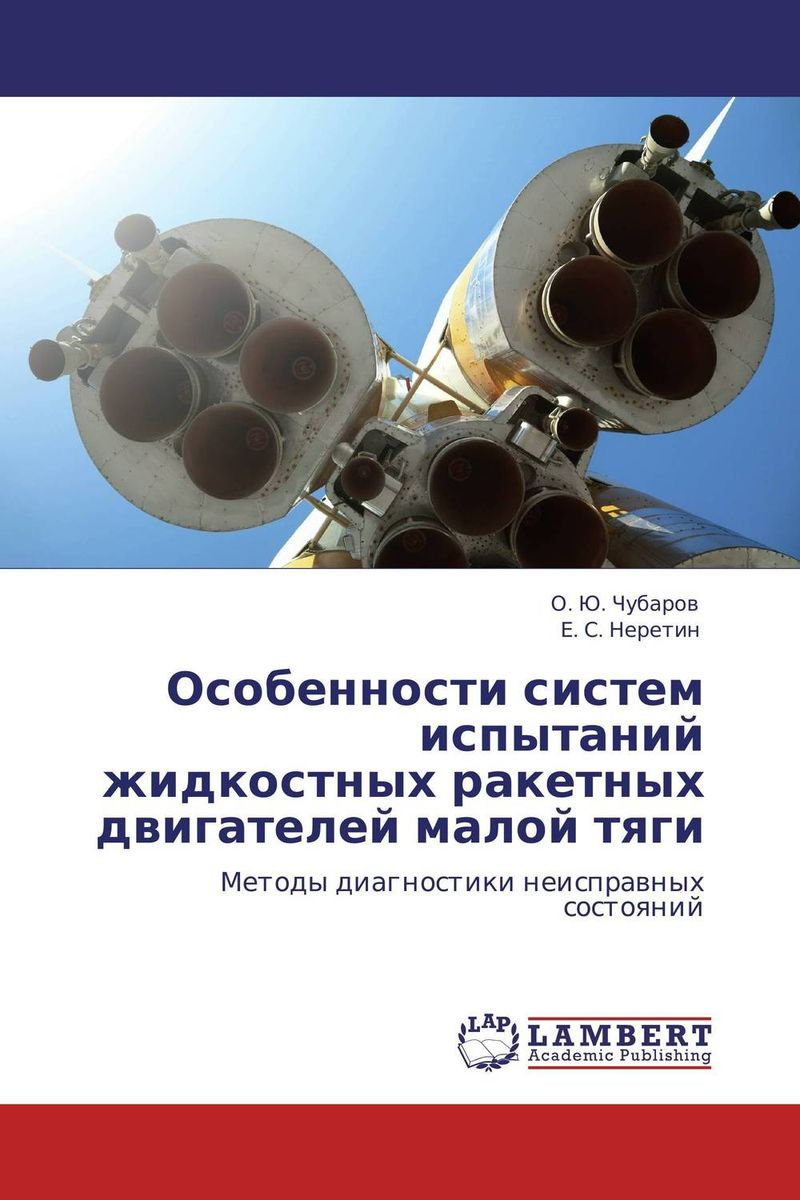 Особенности систем испытаний жидкостных ракетных двигателей малой тяги владимир волков исследование и стендовая отработка ракетных двигателей на твердом топливе