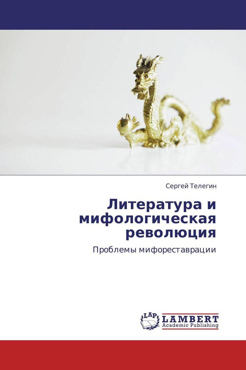 Литература и мифологическая революция н ф шахмагонов любовные драмы русских писателей