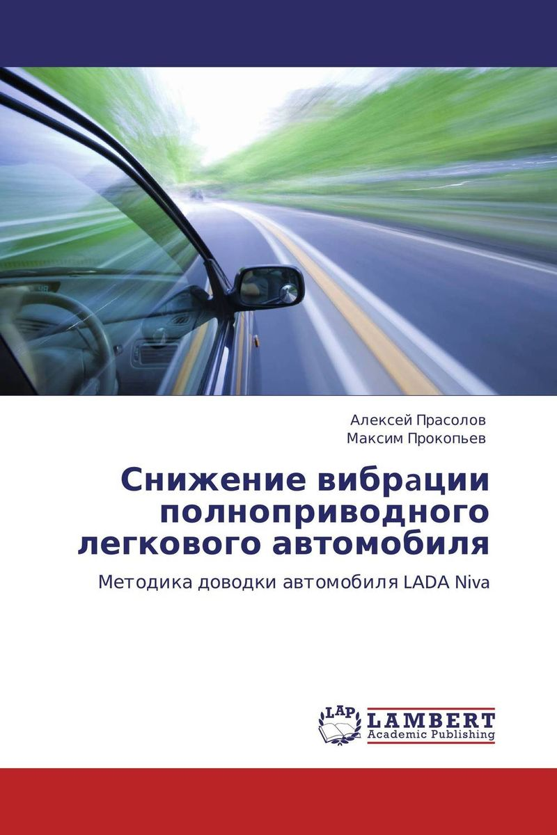 Снижение вибрaции полноприводного легкового автомобиля аккумулятор для легкового автомобиля tyumen battery batbear 60ач 6ст 60la об