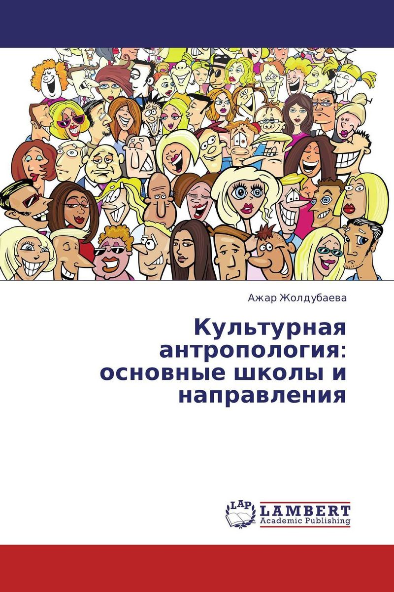 Культурная антропология: основные школы и направления