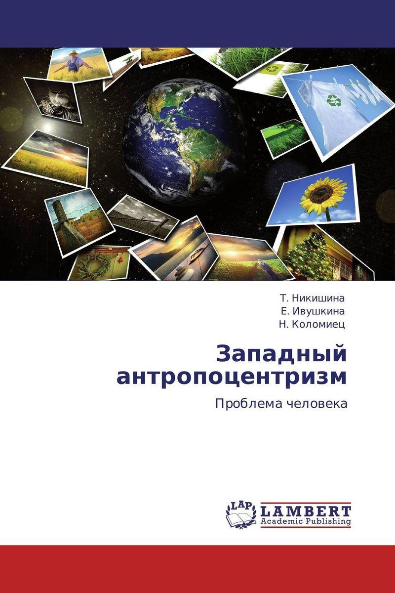 как бы говоря в книге Т. Никишина, Е. Ивушкина und Н. Коломиец