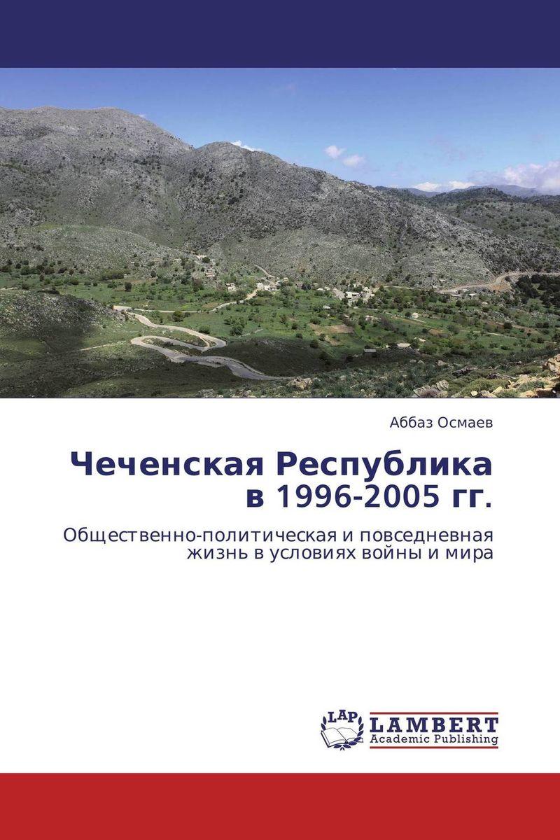 Чеченская Республика в 1996-2005 гг. авто в самаре ваз 2112 до 2005 г