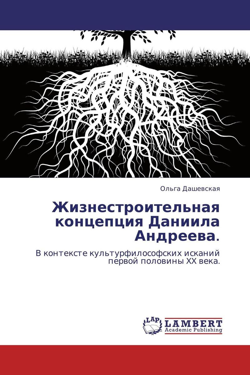 Жизнестроительная концепция Даниила Андреева. юлия андреева феникс