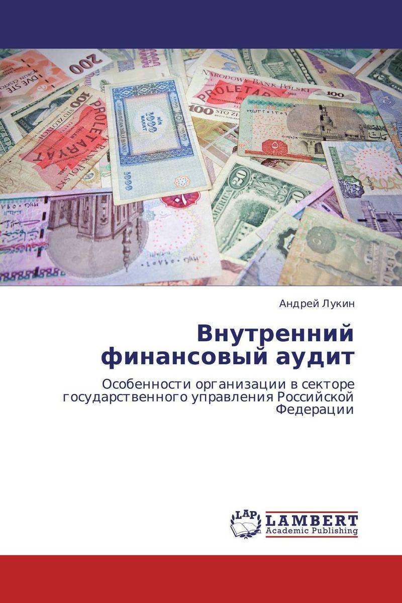 Внутренний финансовый аудит