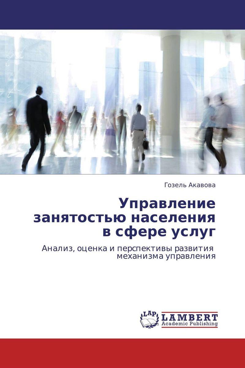 Управление занятостью населения в сфере услуг управление занятостью населения в сфере услуг
