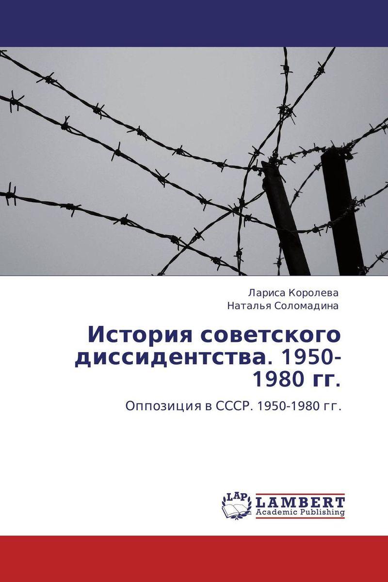 История советского диссидентства. 1950-1980 гг.