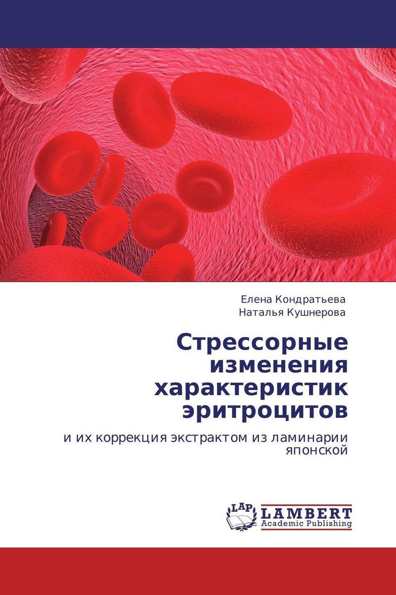 Стрессорные изменения характеристик эритроцитов разият гасасаева und аминат рабаданова устойчивость эритроцитов крови при различных состояниях организма