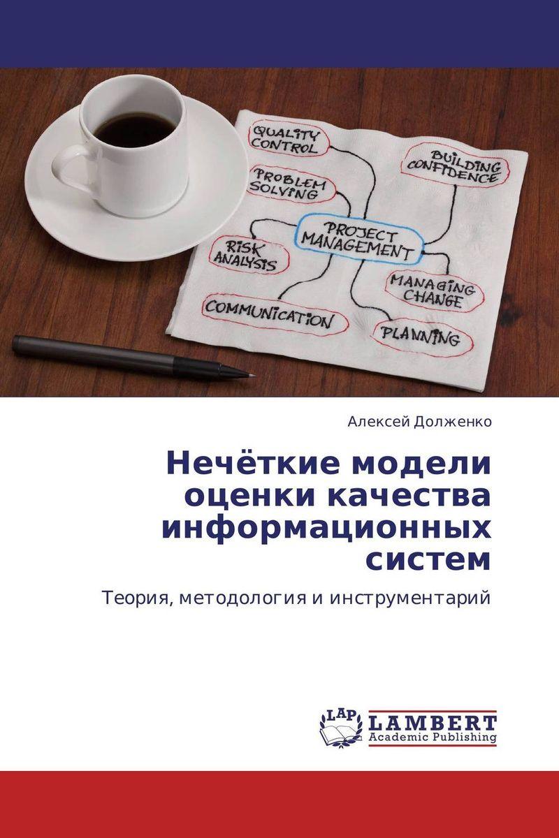 Нечёткие модели оценки качества информационных систем е а власова акторные модели корпоративных информационных систем