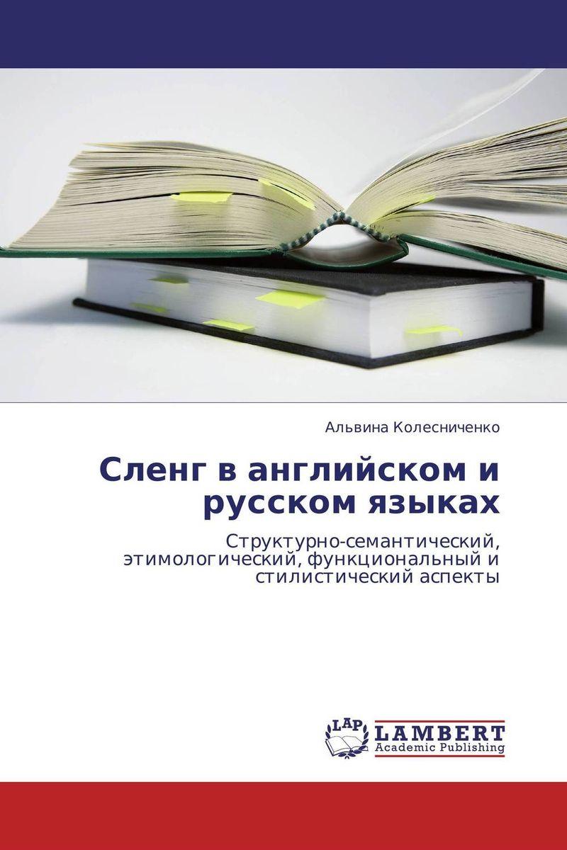 Сленг в английском и русском языках