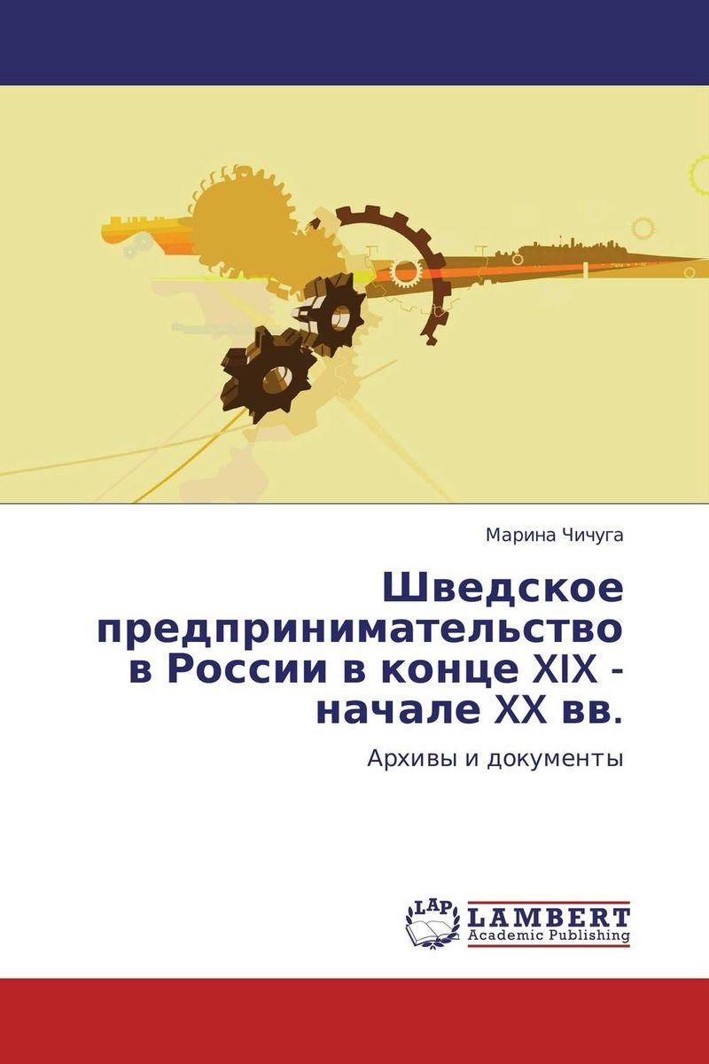 Шведское предпринимательство в России в конце XIX - начале XX вв. утерянные земли россии xix–xx вв