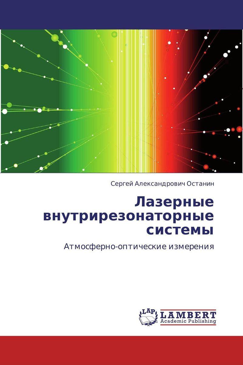 Лазерные внутрирезонаторные системы