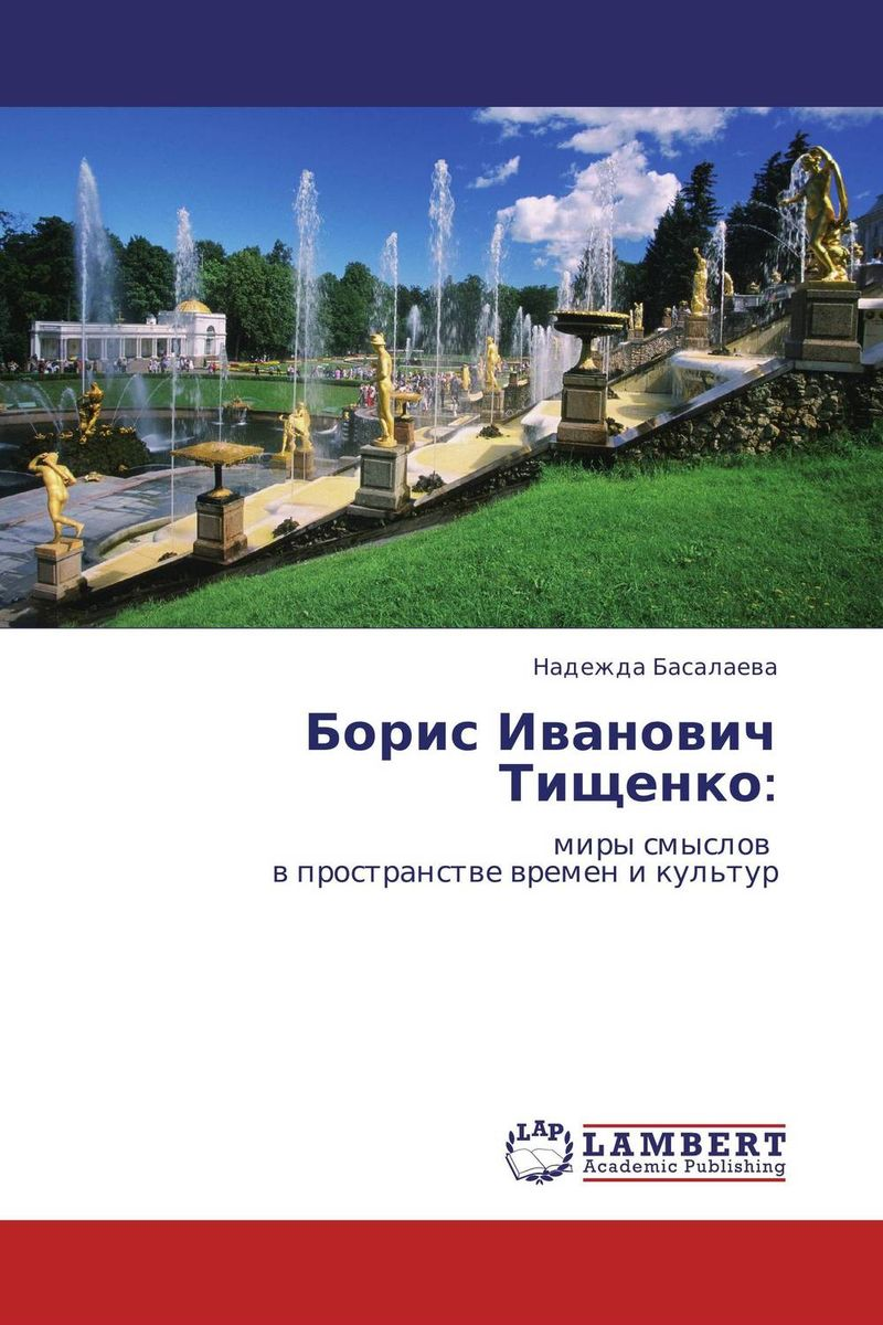 Борис Иванович Тищенко: б тищенко б тищенко три песни на стихи марины цветаевой для меццо сопрано и фортепиано