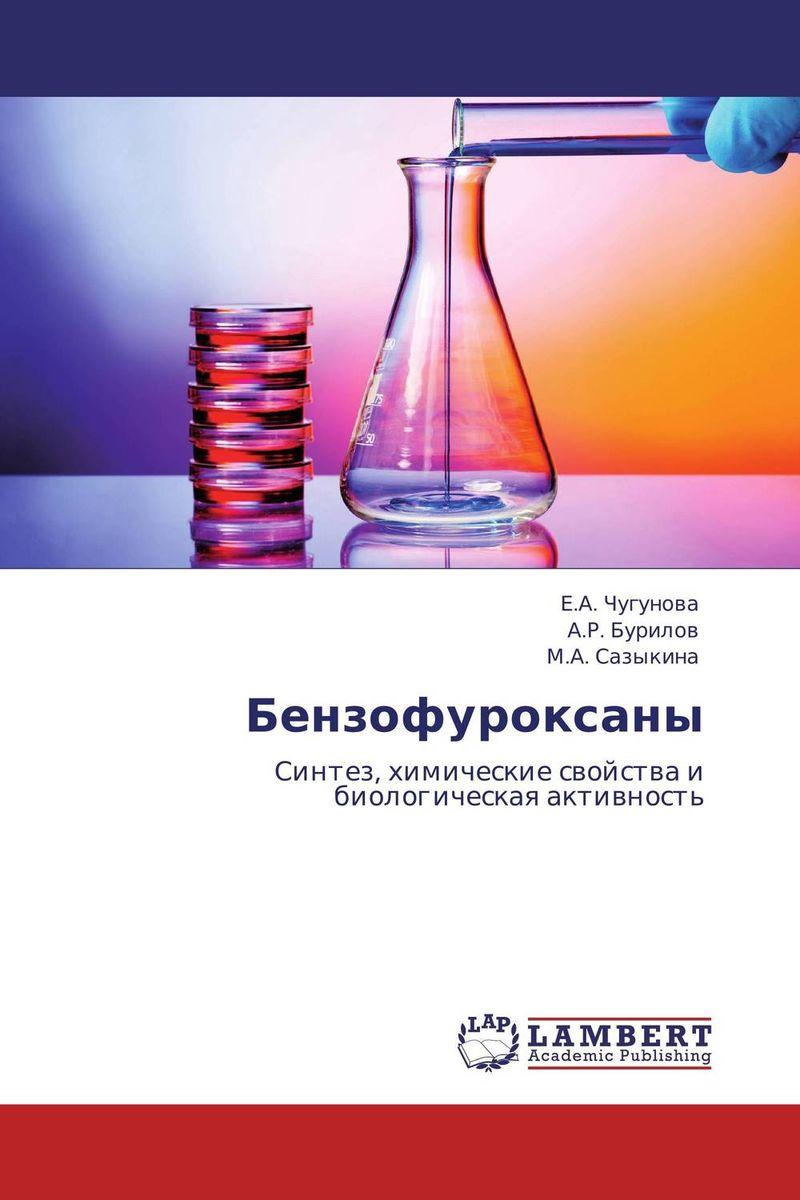 Бензофуроксаны ик подсветка с длиной волны 940950 нм