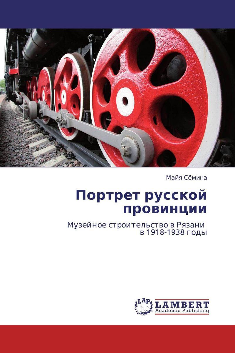 Портрет русской провинции приточная вентиляция купить в рязани