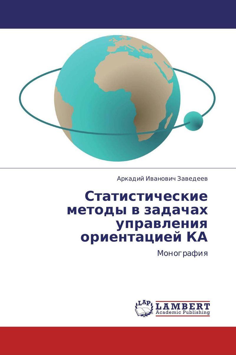 Статистические методы в задачах управления ориентацией КА данные дистанционного зондирования земли