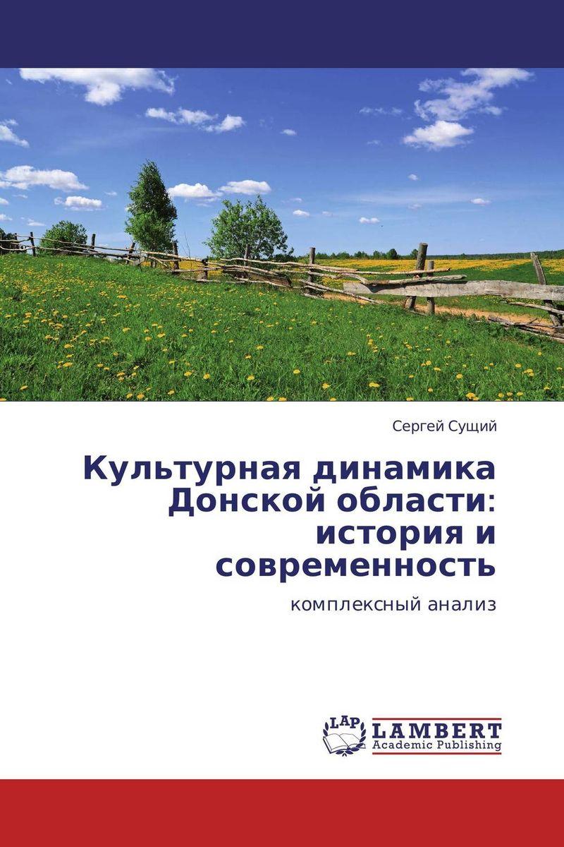 Культурная динамика Донской области: история и современность ancestry в ростовской области