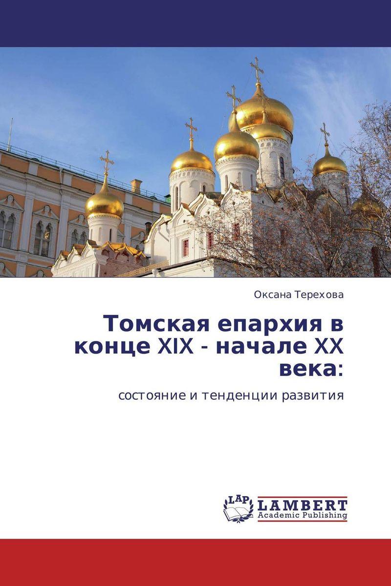 Томская епархия в конце XIX - начале XX века: православие в перми великой в xv начале xx века