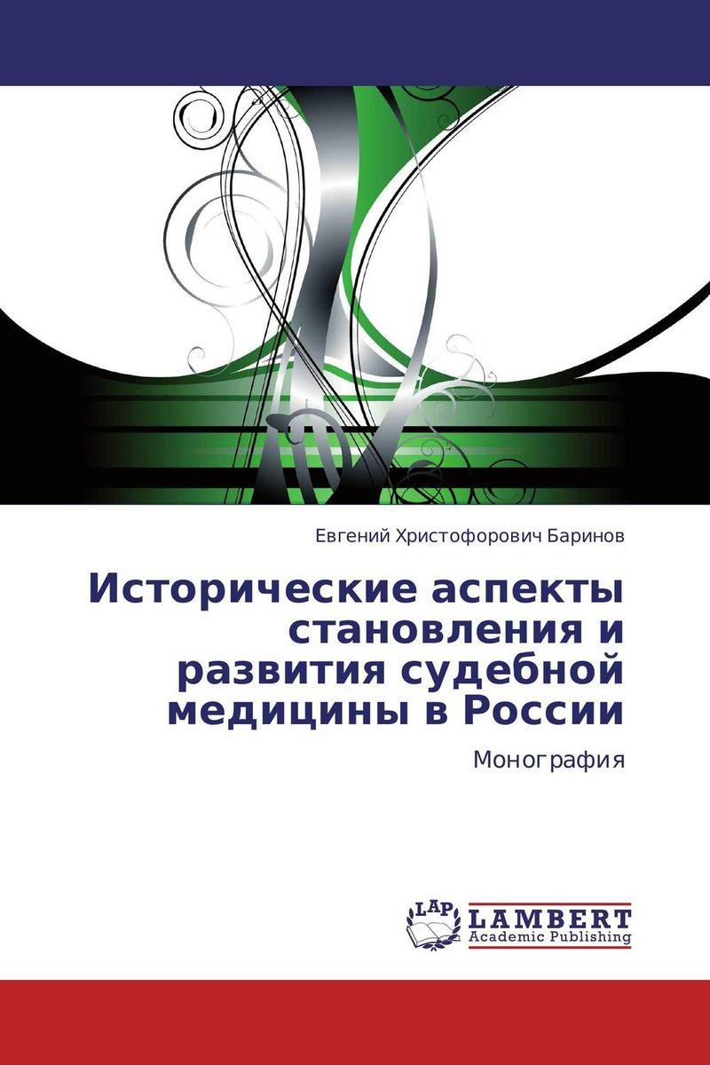 Исторические аспекты становления и развития судебной медицины в России руководство к изучению судебной медицины