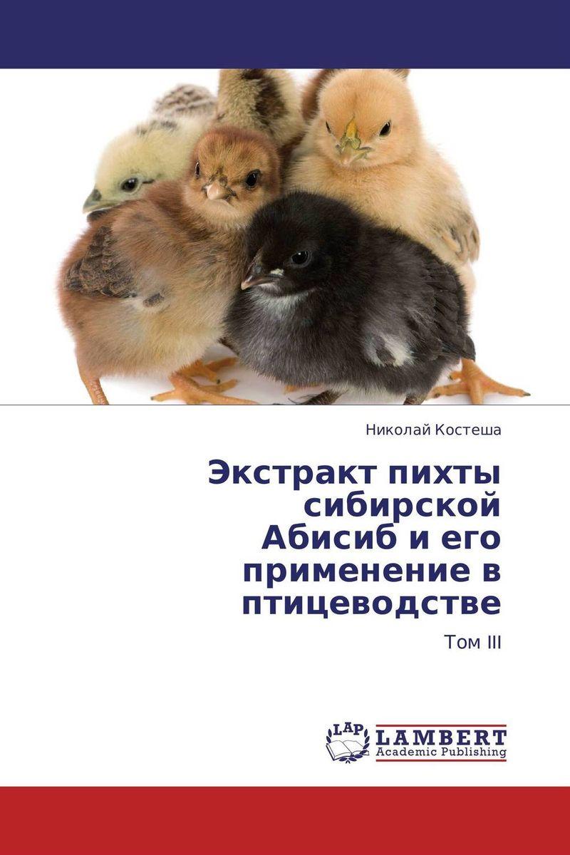 Экстракт пихты сибирской  Абисиб и его применение в птицеводстве саженцы пихты в москве