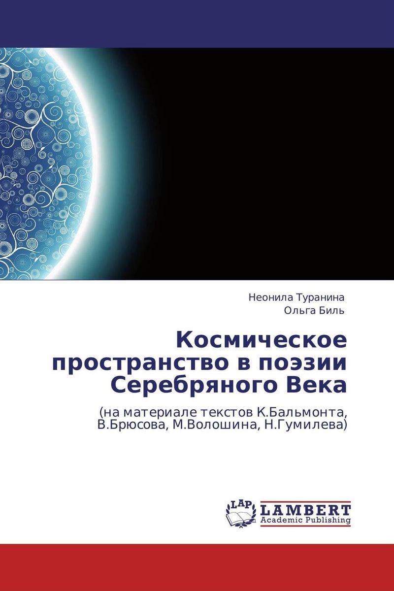 Космическое пространство в поэзии Серебряного Века электроны и позитроны в первичных космических лучах