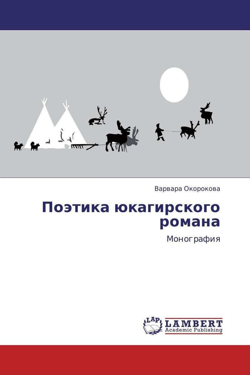 Поэтика юкагирского романа
