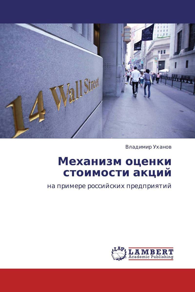 Механизм оценки стоимости акций рынок акций украины