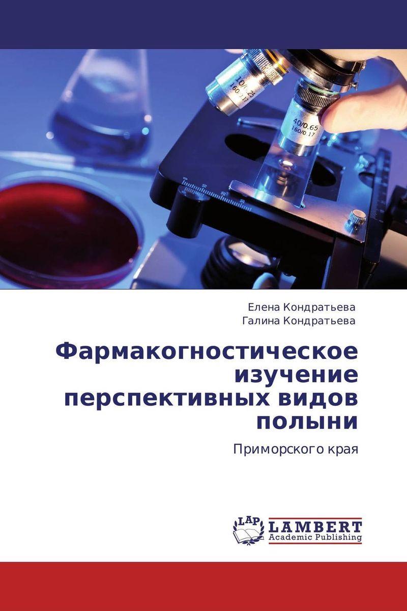 Фармакогностическое изучение перспективных видов полыни природные лекари справочник лекарственного сырья растительного и животного происхождения