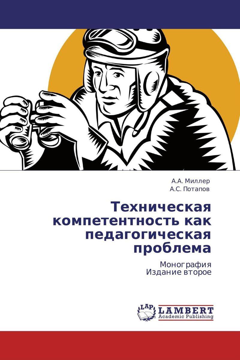 Техническая компетентность как педагогическая проблема флаг пограничных войск россии великий новгород