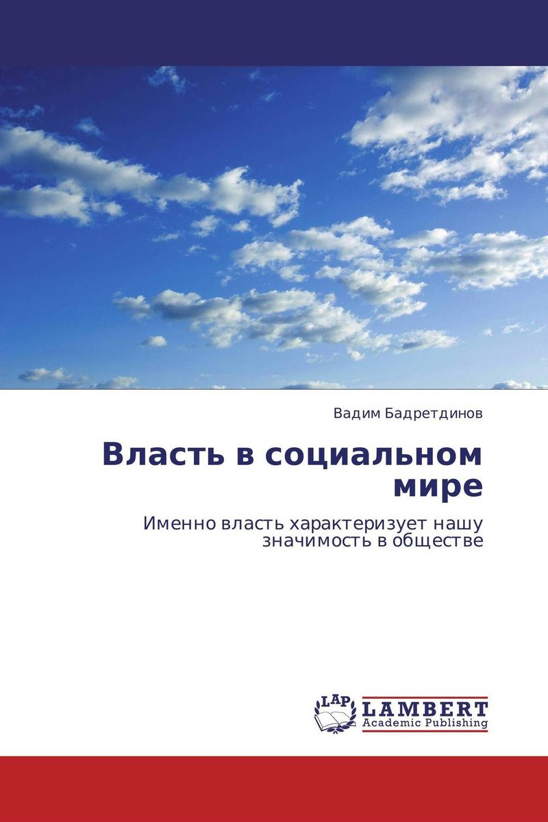 Власть в социальном мире учредительная власть в современной украине