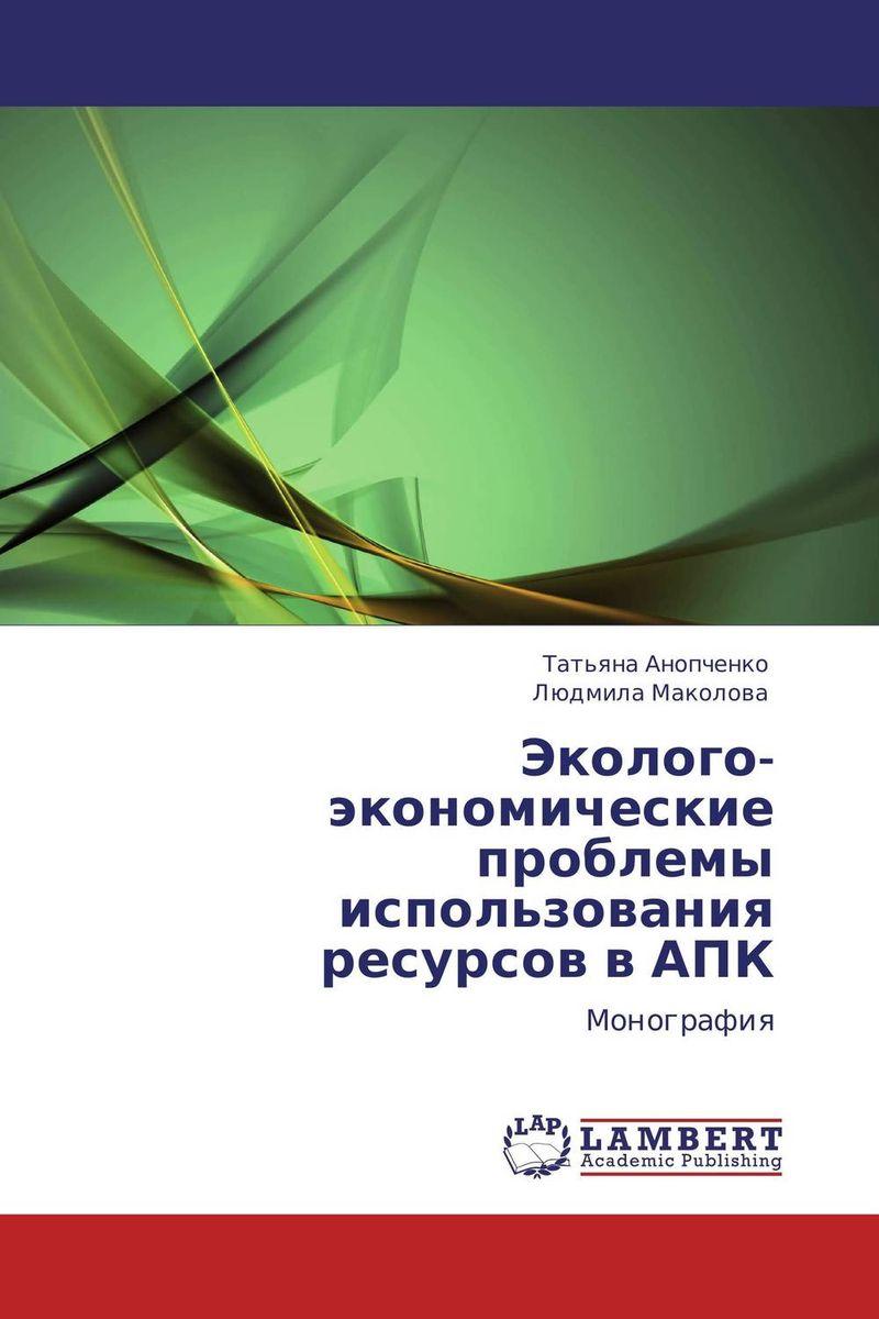 Эколого-экономические проблемы использования ресурсов в АПК ancestry в ростовской области