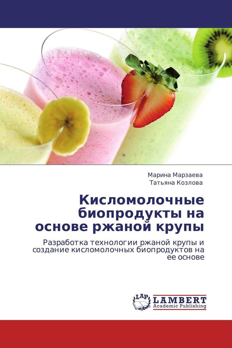 Кисломолочные биопродукты на основе ржаной крупы солод ржаной купить в москве в магазине