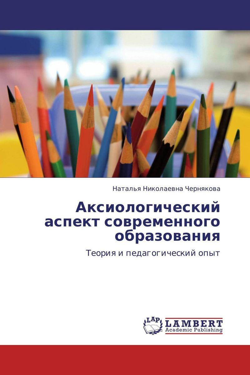 Аксиологический аспект современного образования