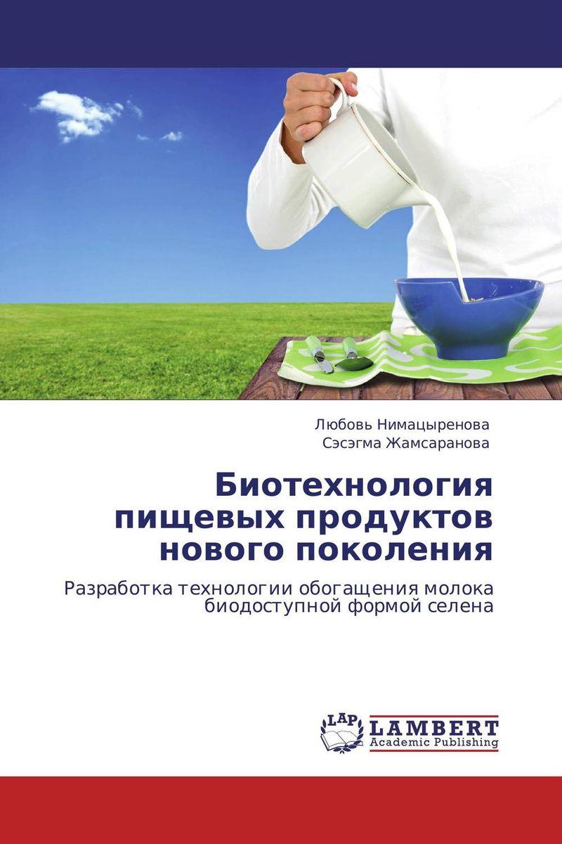 Скачать Биотехнология пищевых продуктов нового поколения быстро