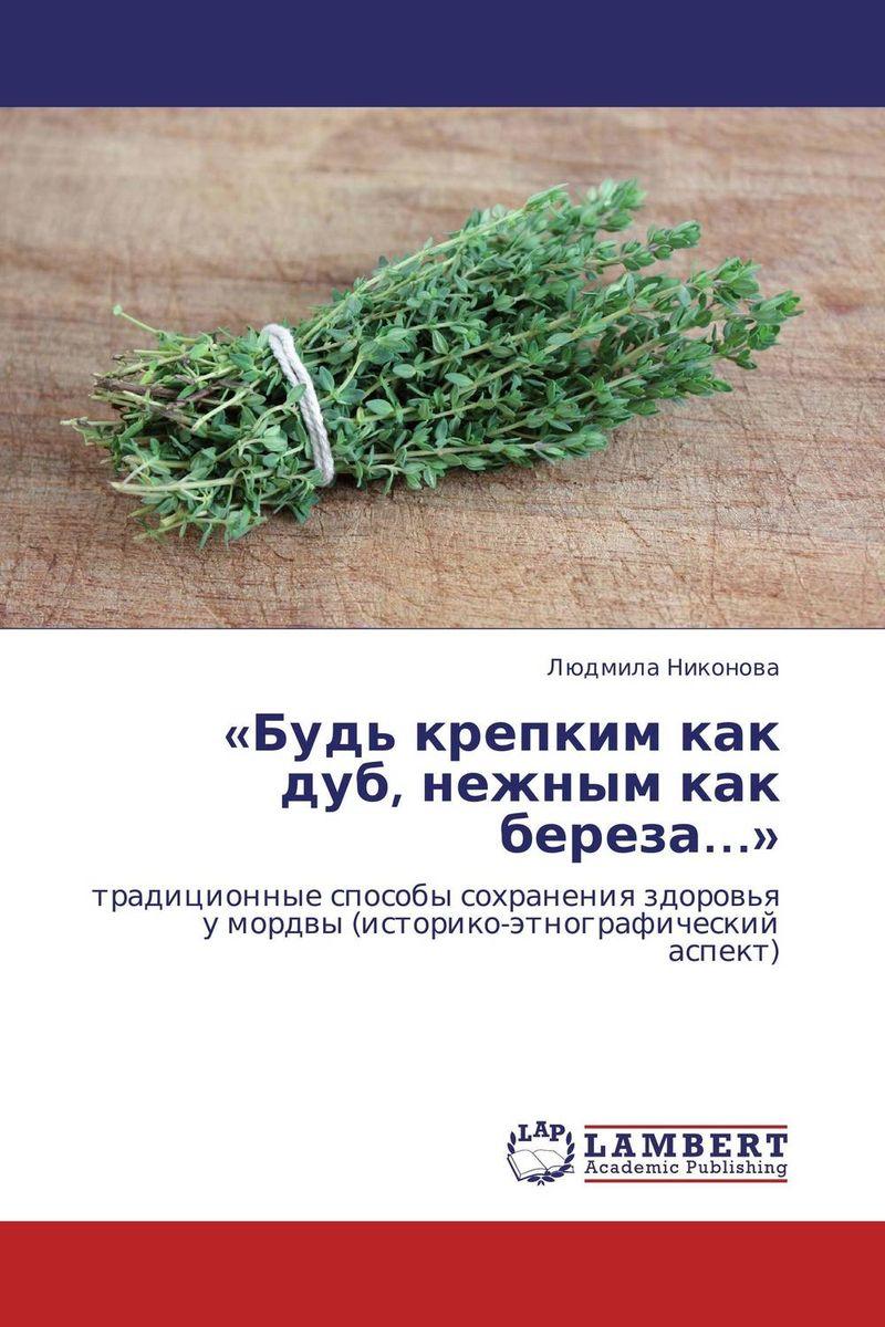 «Будь крепким как дуб, нежным как береза…» как торговое место в мтв