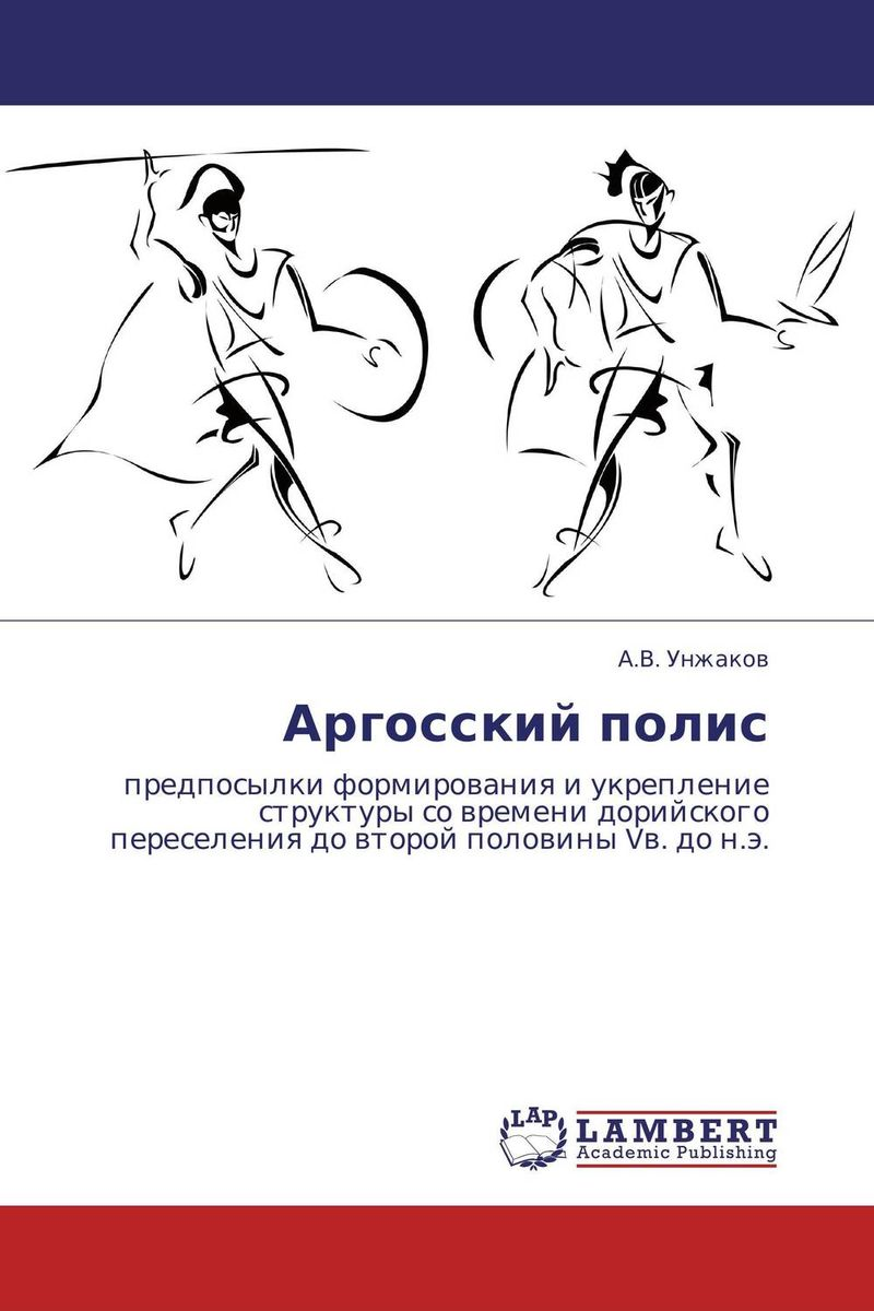 Аргосский полис расчет страховки осаго полис го днепропетровска