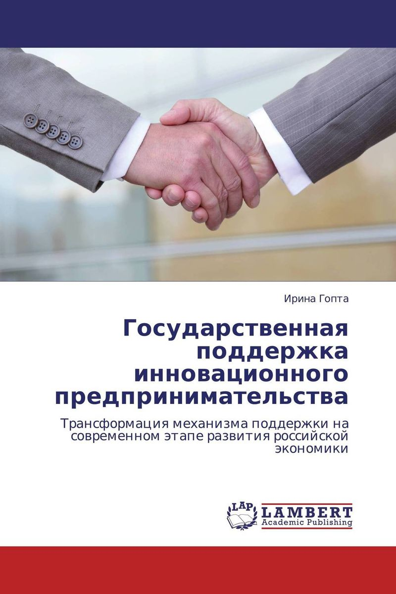 Государственная поддержка инновационного предпринимательства механизм трансформации для стола украина