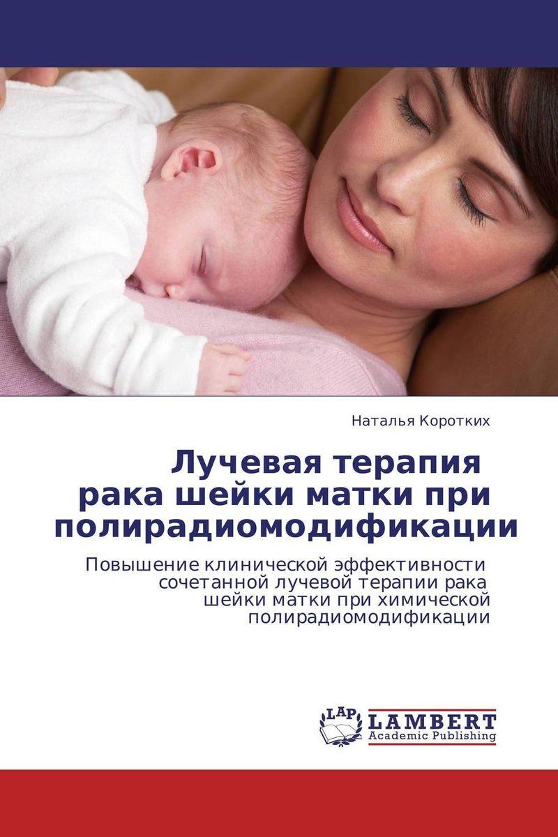 Лучевая терапия   рака шейки матки при полирадиомодификации опухоли тела и шейки матки морфологическая диагностика и генетика практическое руководство