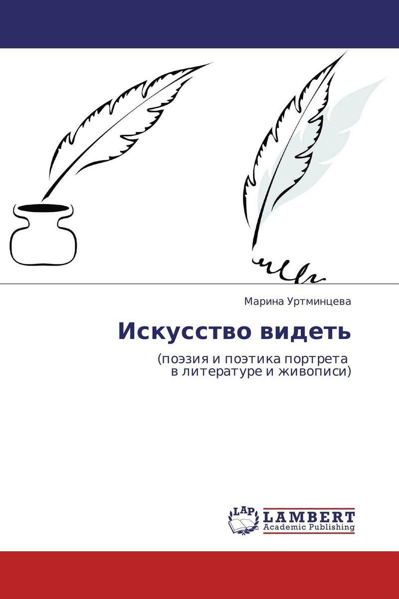 Искусство видеть русская и украинская живопись хviii начала хх века каталог