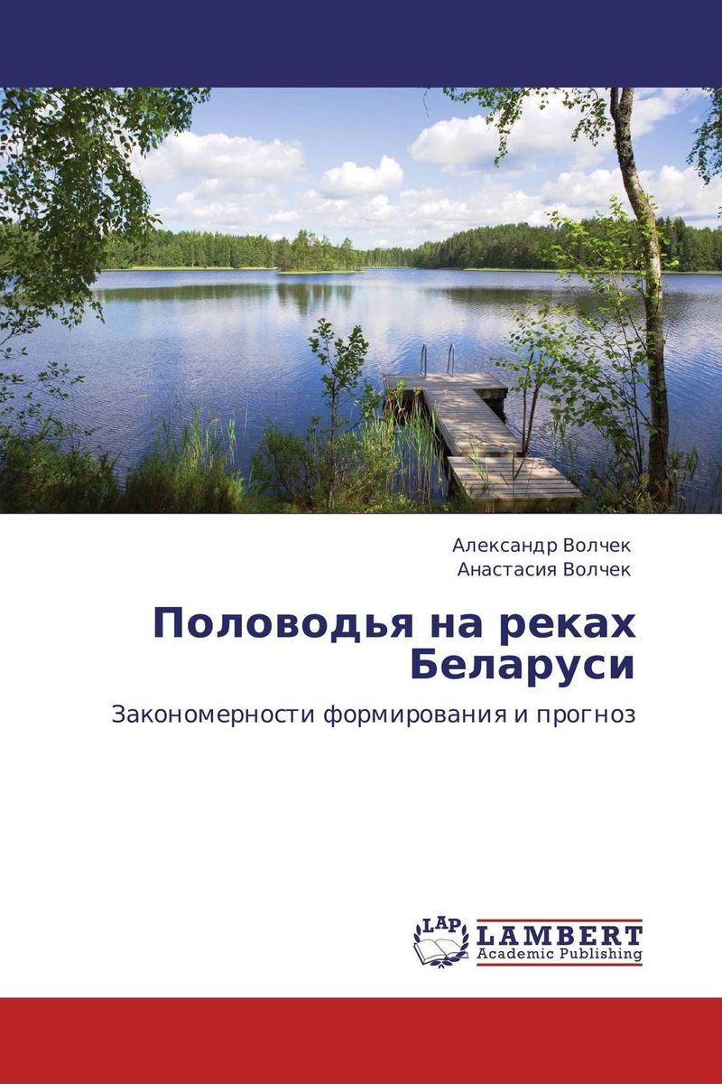 Половодья на реках Беларуси
