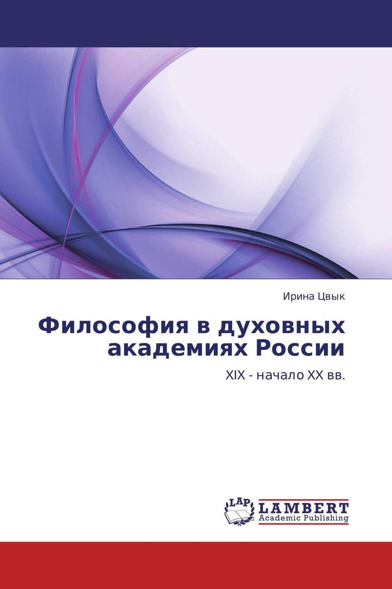 Философия в духовных академиях России философия гегеля как учение о конкретности бога и человека том 2 учение о человеке