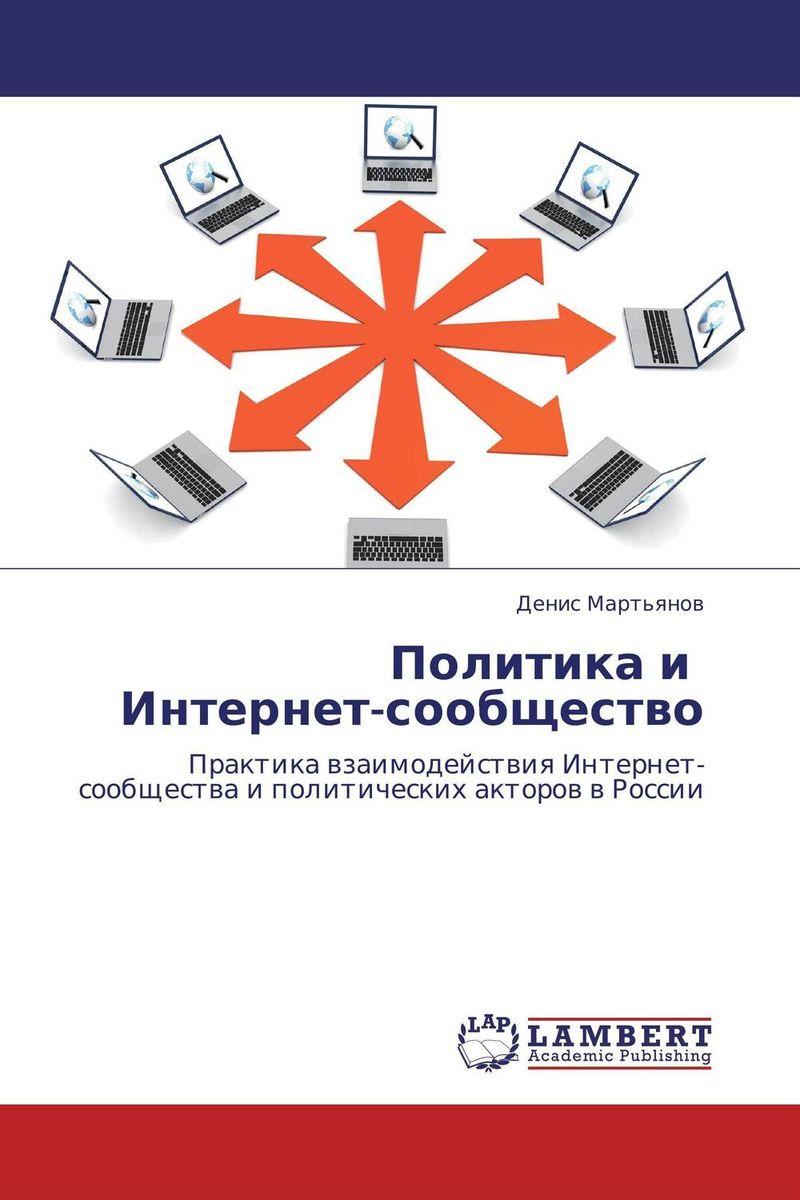 Политика и   Интернет-сообщество интернет магазин guess распродажа интернет