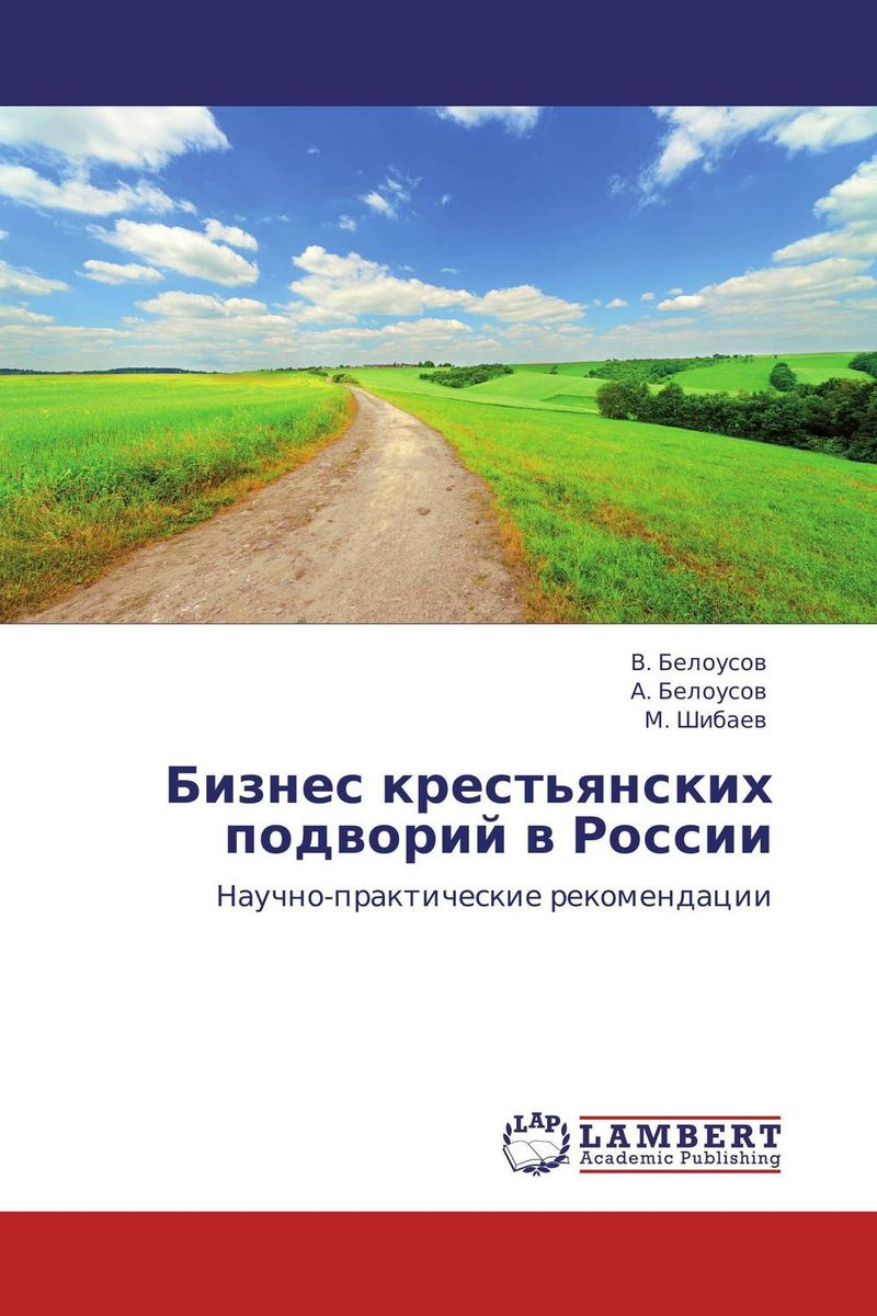 Бизнес крестьянских подворий в России лазерную пилку mertz в воронеже