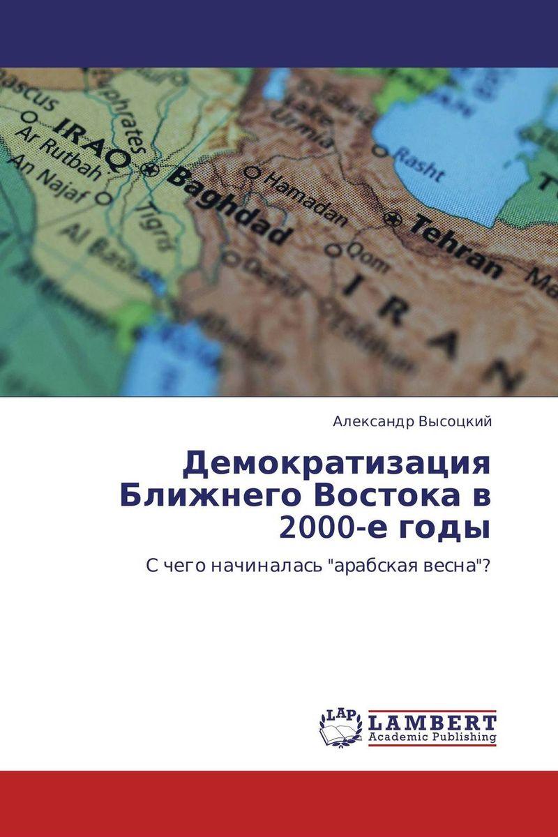 Демократизация Ближнего Востока в 2000-е годы александр высоцкий демократизация ближнего востока в 2000 е годы
