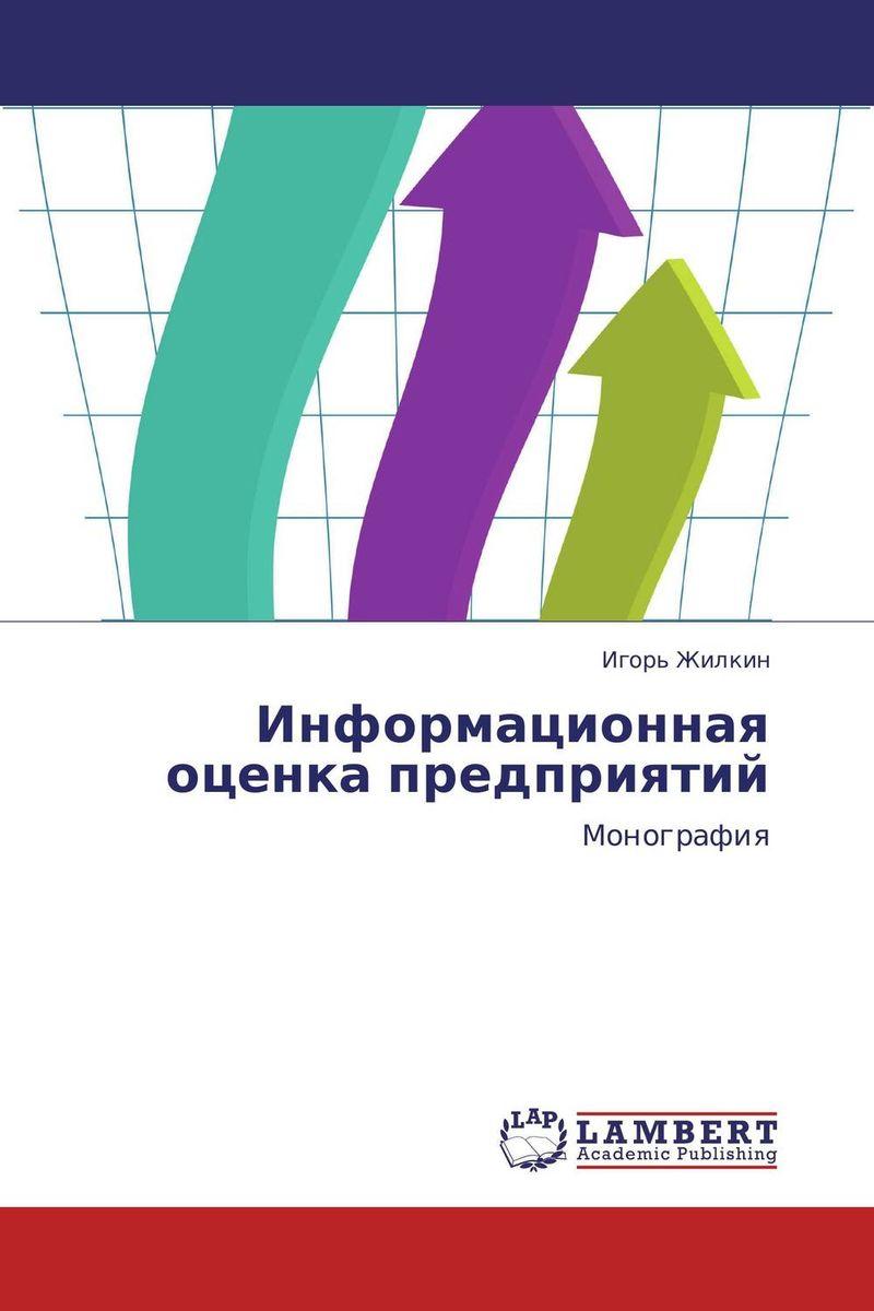 Информационная оценка предприятий