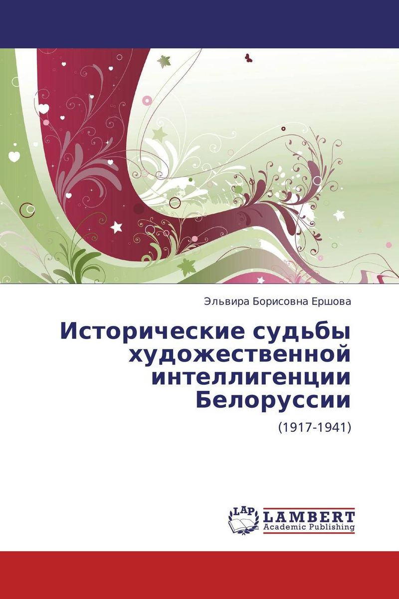 Исторические судьбы художественной интеллигенции Белоруссии форд мондео дизель в белоруссии