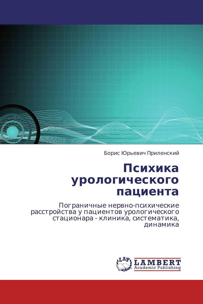 Психика урологического пациента флаг пограничных войск россии великий новгород