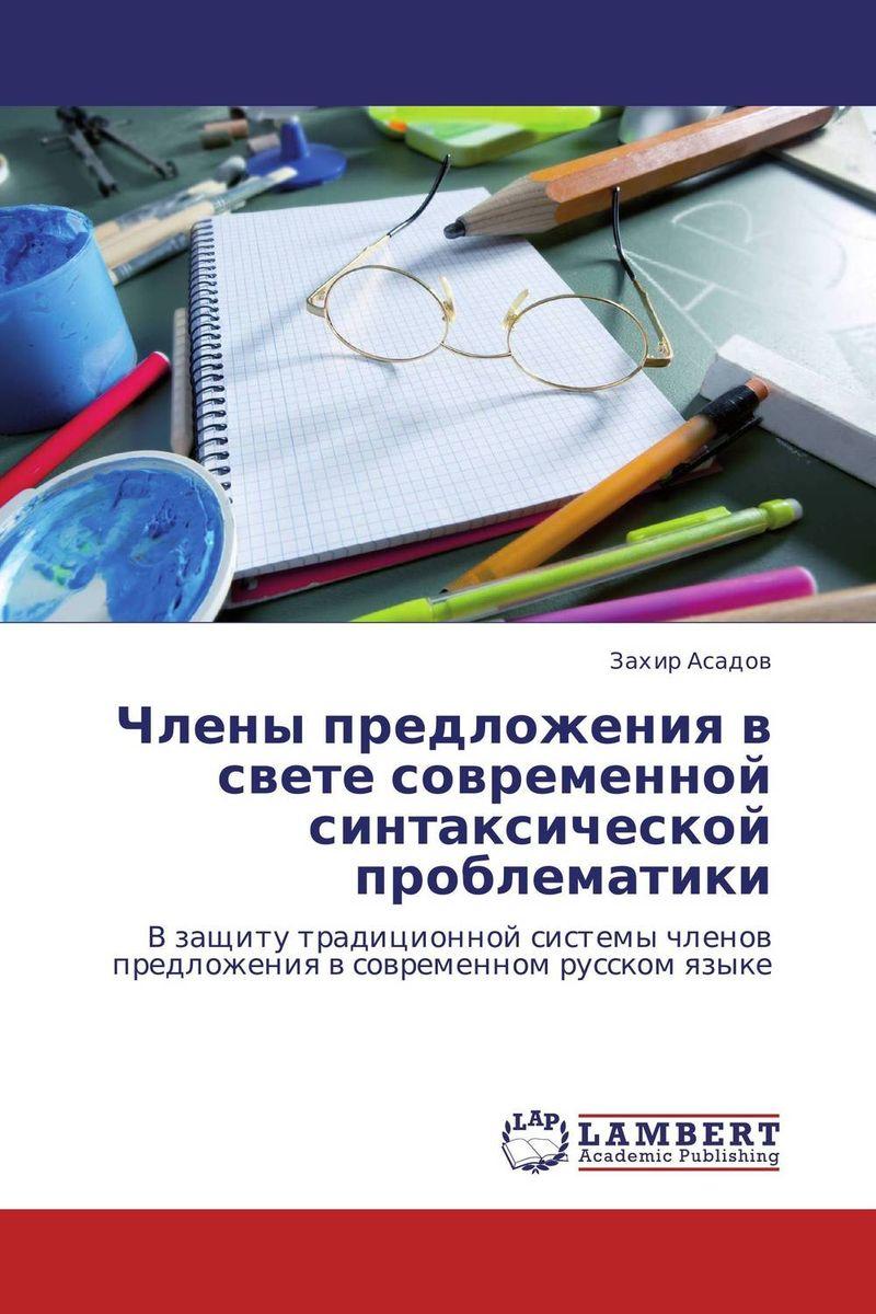 Члены предложения в свете современной синтаксической проблематики куплю бизнес предложения в томске