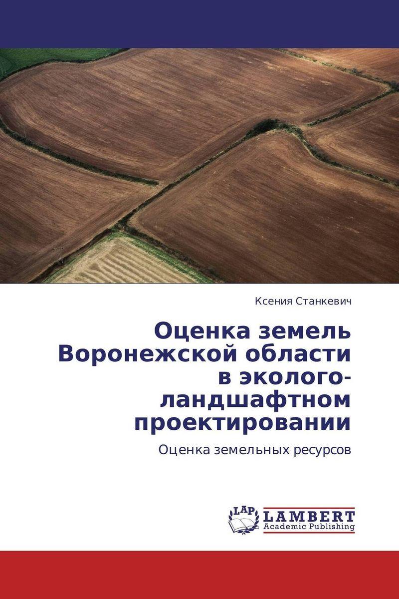 Оценка земель Воронежской области в эколого-ландшафтном проектировании многолетнюю траву в воронежской области